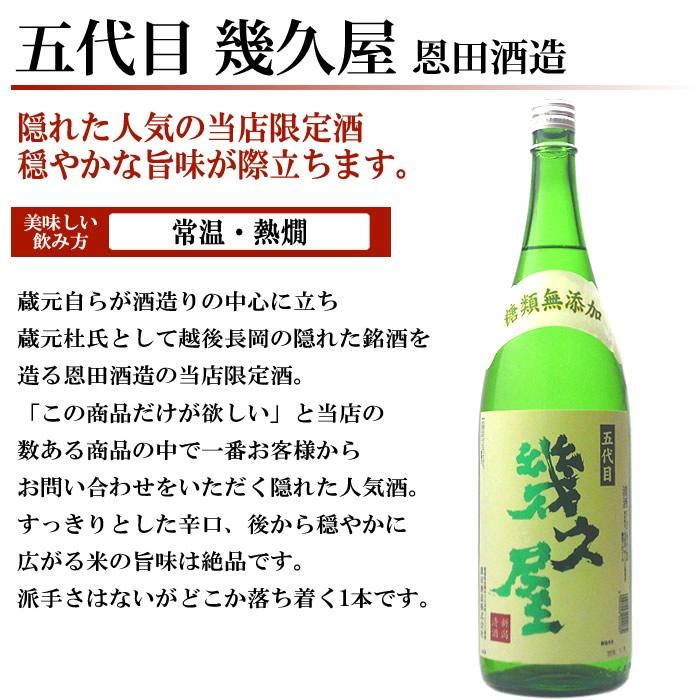 日本酒 幾久屋