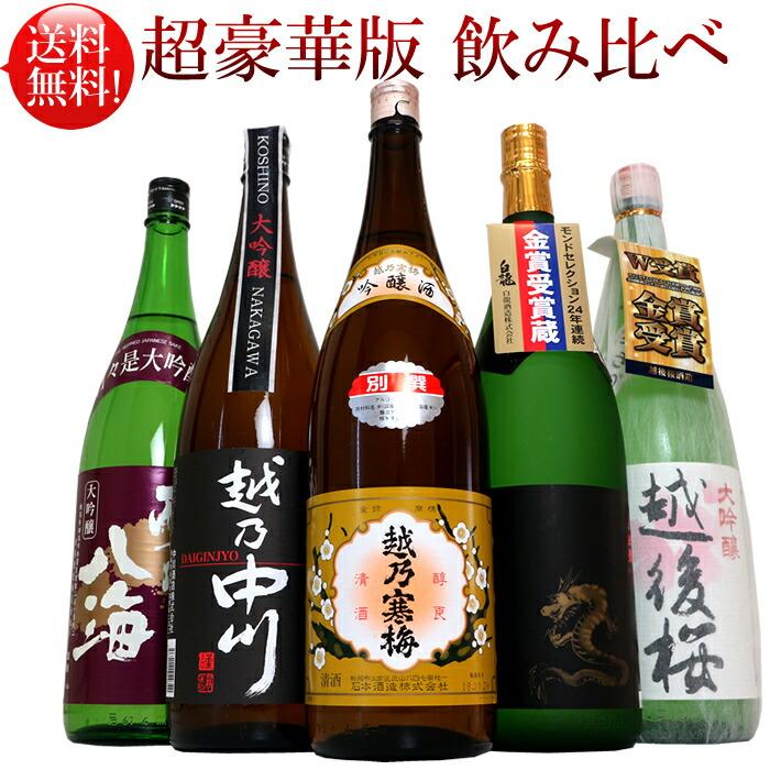純米大吟醸入り日本酒セット