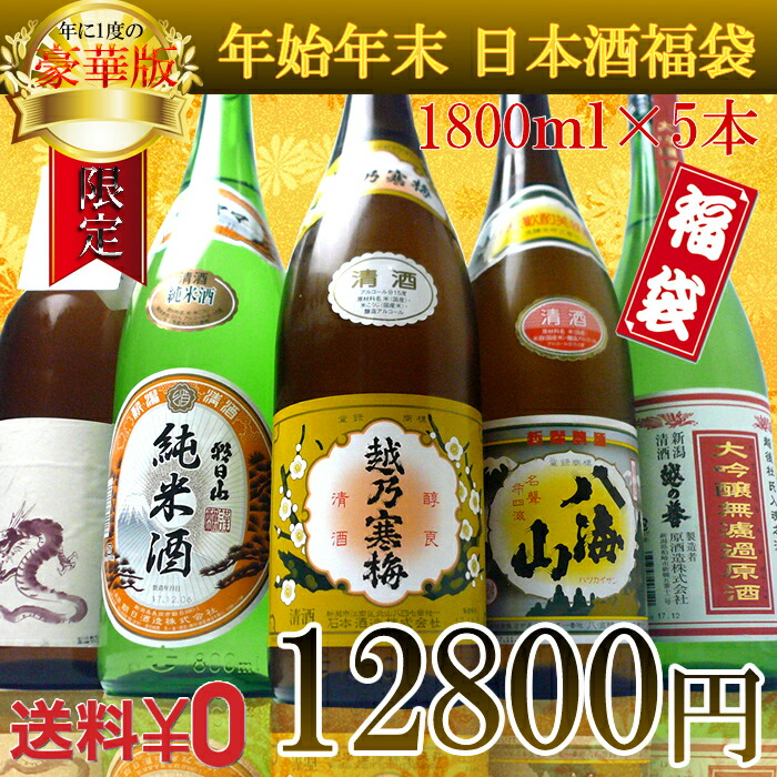豪華版日本酒・メイン画像