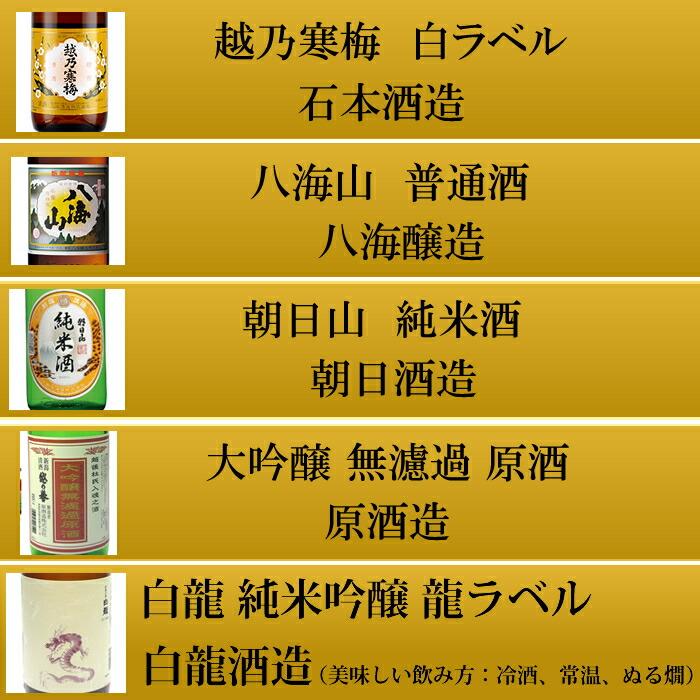 豪華版日本酒・商品一覧