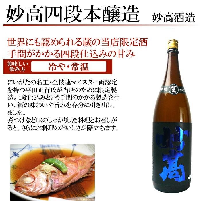日本酒 越後桜大吟醸