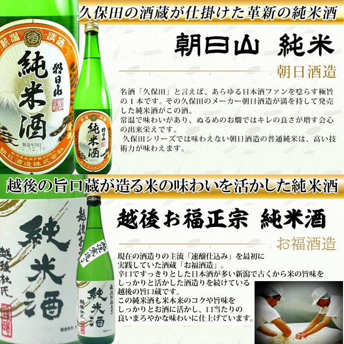 純米酒 久保田の蔵朝日山 お福正宗