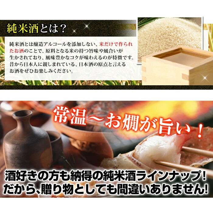日本酒 純米酒とは