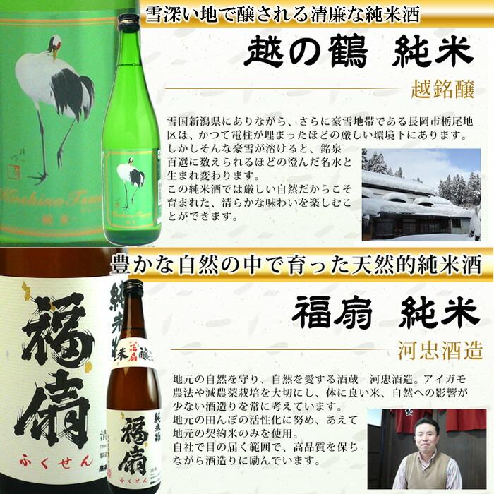 純米酒 福扇 越の鶴