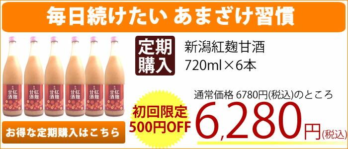 紅麹甘酒定期購入バナー