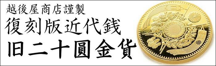 旧二十円金貨