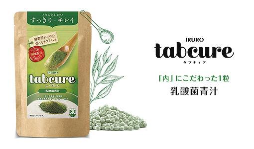 IRURO tabcure 乳酸菌青汁