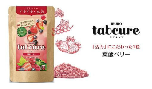 IRURO tabcure 葉酸ベリー