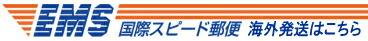 EMS国際スピード郵便