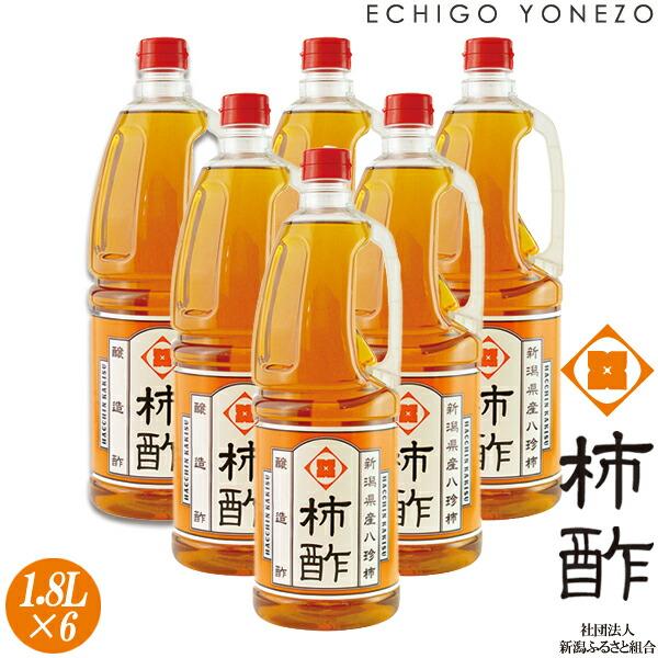 柿酢1cs