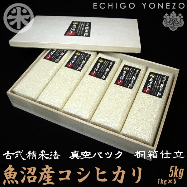 魚沼産コシヒカリ(5kg)古式精米法 [米桐箱仕立]