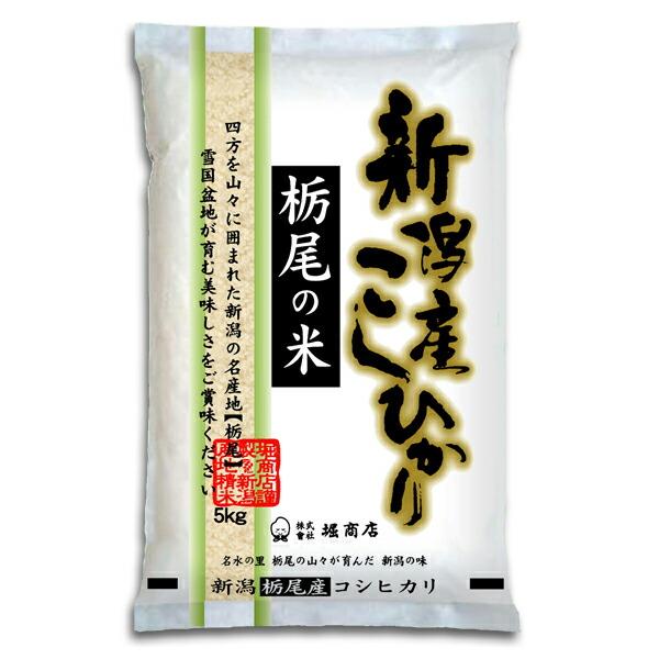 厳選産地米 栃尾産コシヒカリ