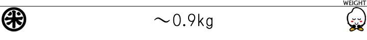 〜0.9kg