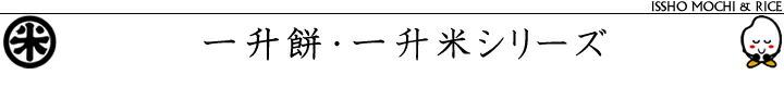 一升餅・一升米シリーズ