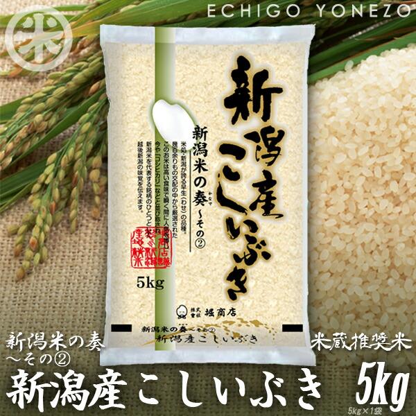 米蔵推奨米 新潟産こしいぶき
