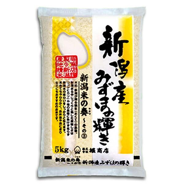 米蔵推奨米新潟産みずほの輝き
