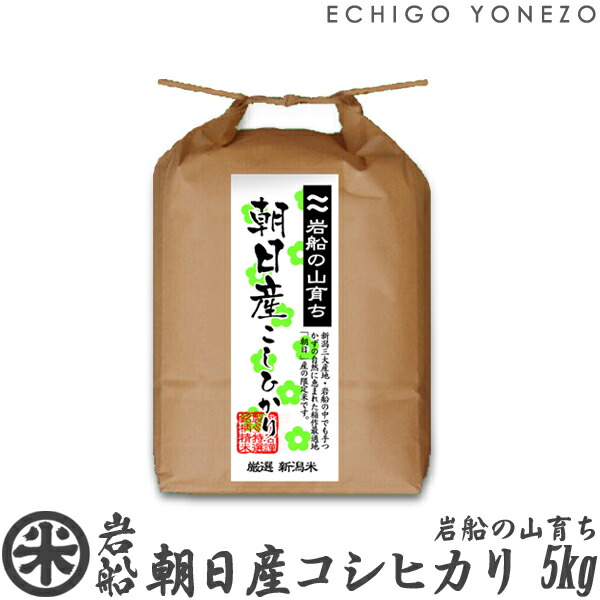 特選産地米 朝日産コシヒカリ