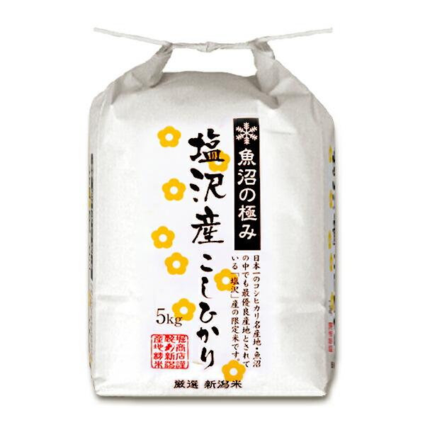 特選産地米 塩沢産コシヒカリ