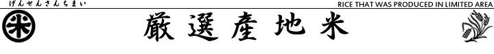 厳選産地米シリーズ