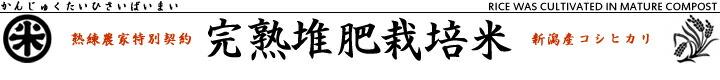 秘蔵米(完熟堆肥栽培)