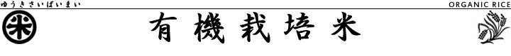 有機栽培米シリーズ