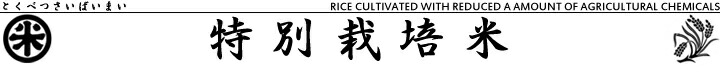 特別栽培米シリーズ