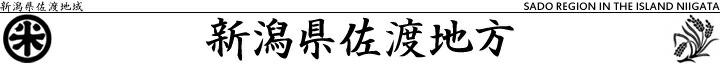 新潟県佐渡地域コシヒカリ