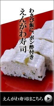 えんがわ寿司