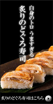 うますぎる、のどぐろ寿司