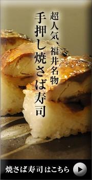 超人気 焼き鯖寿司
