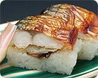 焼きサバ寿司