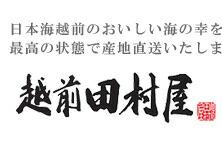 越前田村屋トップ