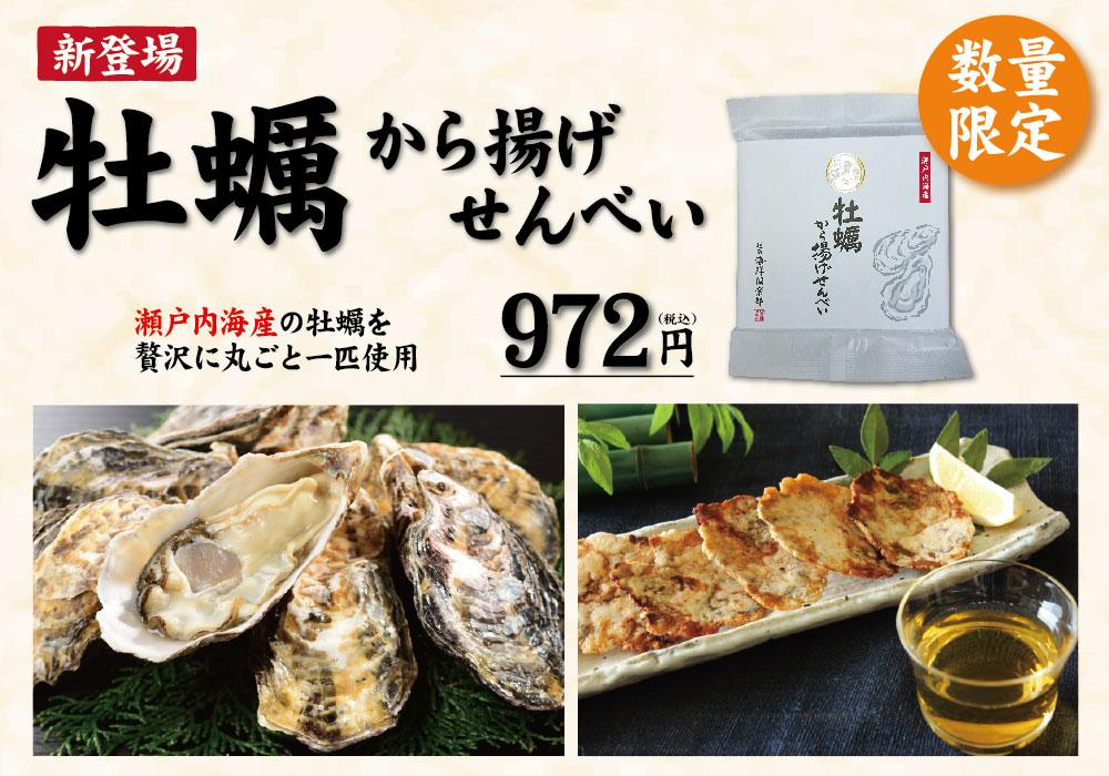 牡蠣から揚げせんべい