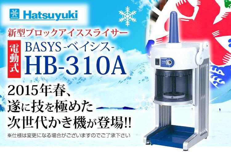 業務用かき氷機 ブロックアイススライサー HB-310B2