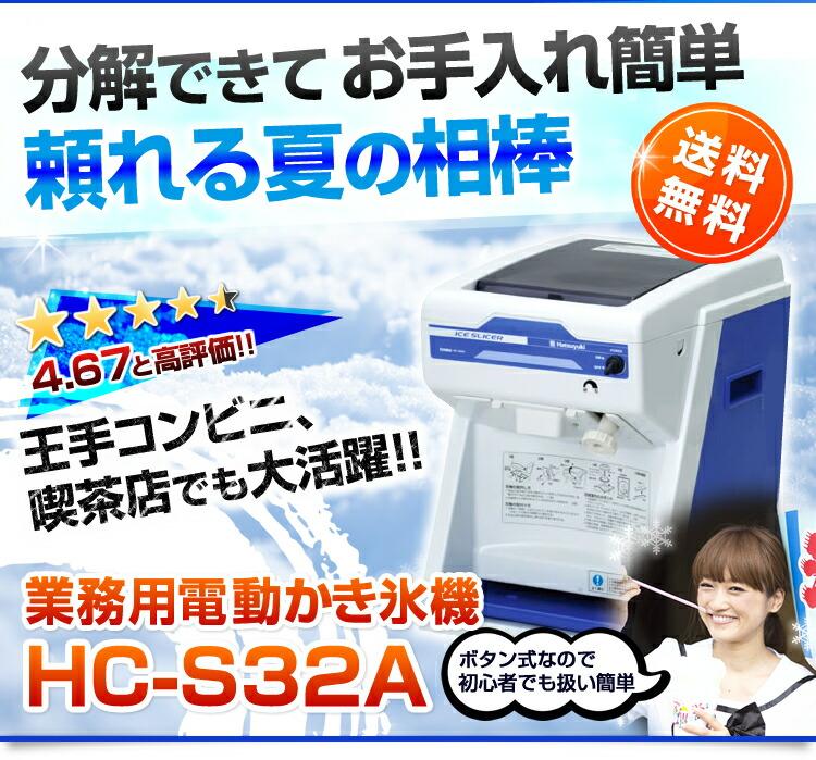 業務用電動かき氷機 初雪キューブアイス HC-S32A