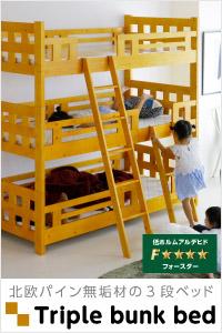 3段ベッド 三段ベッド シングル 木製 パイン 天然木 ベッド はしご付き モダン カントリー調 無垢 子供部屋 ベット 高さ199cm ライトブラウン ホワイト 白 シングルベッド 分割 セパレート