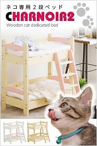 猫用二段ベッド ネコ二段ベッド フレームのみ パイン材 カントリー調 無垢 天然木 木製 2段ベッド 2段ベッド ペット用品 猫家具 ネコ家具 ねこ家具 ベット ペット用品 ペットグッズ すのこベッド 人気 安い かわいい