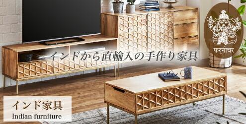 インド家具