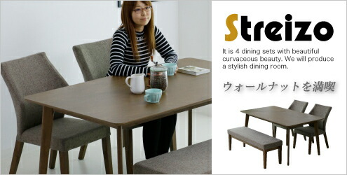 イニングテーブルセット 4人 4点 ベンチ 幅150 ウォールナット ウォルナット 木製 ファブリック 布地 布 カジュアル