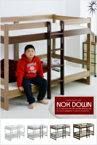 2段ベッド 二段ベッド シングル 木製 ノックダウン ベッド はしご付き モダン 北欧 モダン 完全お客様組み立て 低め 低い 子供部屋 ベット 高さ138cm シングルベッド シンプル 安い おしゃれ キッズ 新入学 大人用