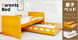 親子ベッド 2段ベッド 二段ベッド シングル フレームのみ 木製 パイン 天然木 ベッド 子ベッド キャスター付き モダン カントリー調 無垢 子供部屋 ベット ライトブラウン ホワイト シングルベッド