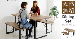ダイニングテーブルセット ベンチ ダイニングセット 4人掛け 3点 テーブル幅150 アイアン 北欧 食卓セット 長方形 なぐり加工 無垢 天然木 木製 おしゃれ ヴィンテージ レトロ アイアン
