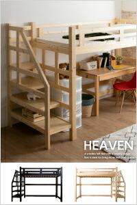 ロフトベッド 階段付き システムベッド シングル フレームのみ ロフトベット カントリー調 パイン材 無垢 天然木 すのこベッド 一人暮らし 新生活 木製 2段ベッド 二段ベッド 人気
