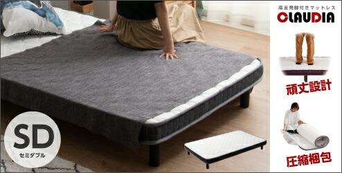 脚付きマットレス 幅119 セミダブル ベッド セミダブルサイズ セミダブルベッド 圧縮梱包 ロータイプ ウレタン 頑丈 高反発 マットレス 脚付きマット