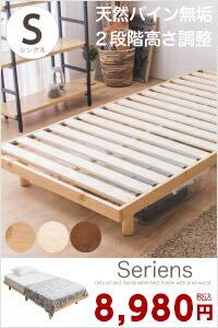 ベッド シングル すのこベッド フレームのみ スノコベッド 耐荷重200kg すのこベッド シングルベッド ノックダウン ベット 天然木パイン材