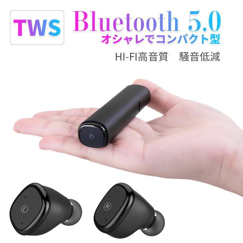 【正規品】Bluetooth 5.0 TWS 完全ワイヤレス イヤホン ブルートゥース 5.0 イヤホン 両耳 片耳 iPhone Android スマホ対応 マイク内蔵 小型 スポーツ 運動 ランニング ギフト