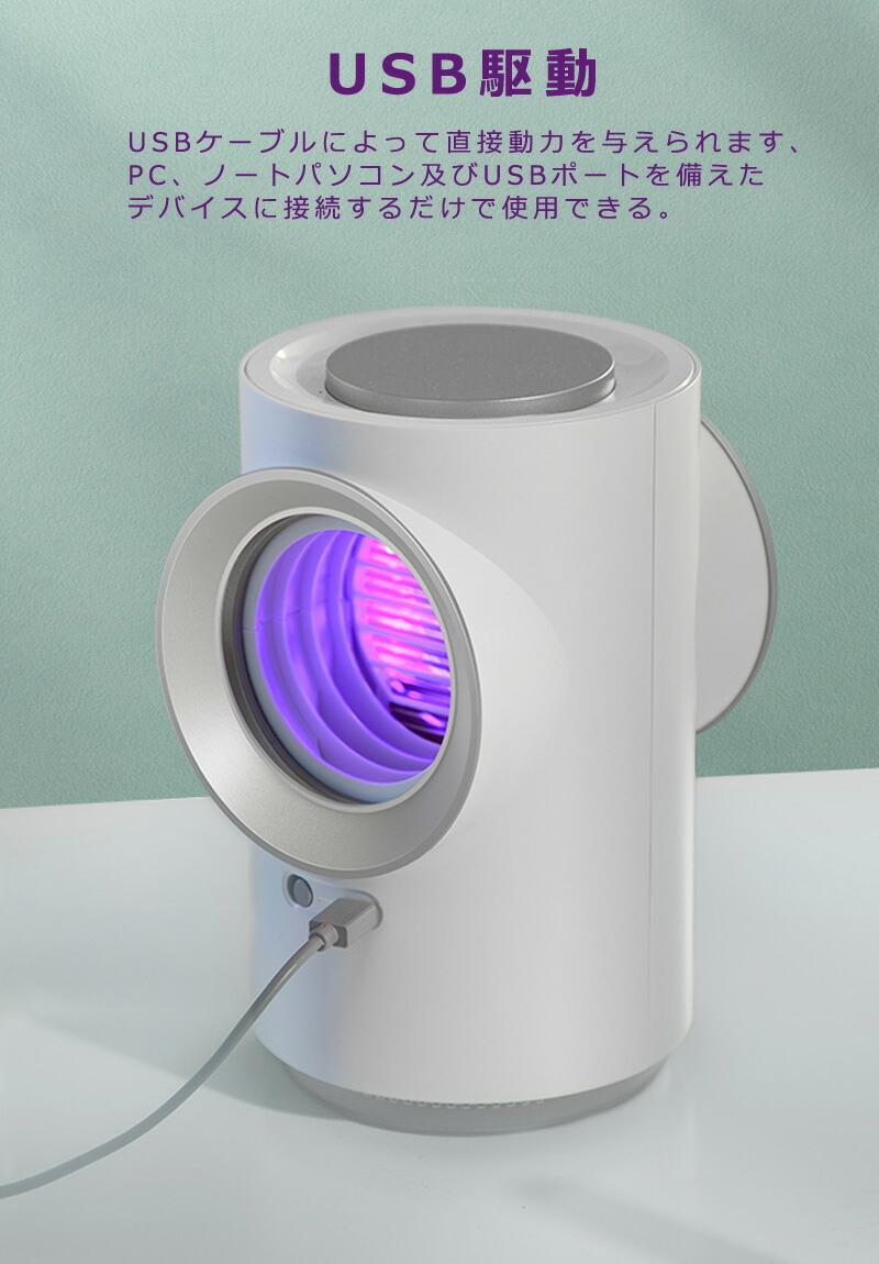 UV光源誘引式