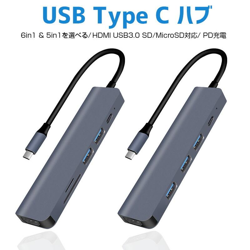 【6in1 or 5in1 グレー】USB C ハブ Type C ドッキングステーション USB Type-c Hub HDMI出力 PD給電 USB3.0 ハブ SDカードリーダー Micro SDカードリーダ マイクロ SD カード リーダー タイプC 変換 アダプタ MacBook2016 MacBook Pro/ChromeBook対