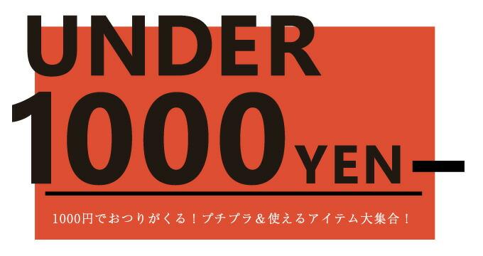 1000円以下