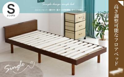 ベッド シングル すのこベッド フレームのみ コンセント付き スノコベッド 高さ調整 耐荷重180kg すのこベッド シングルベッド ベット 巻きスノコ 天然木